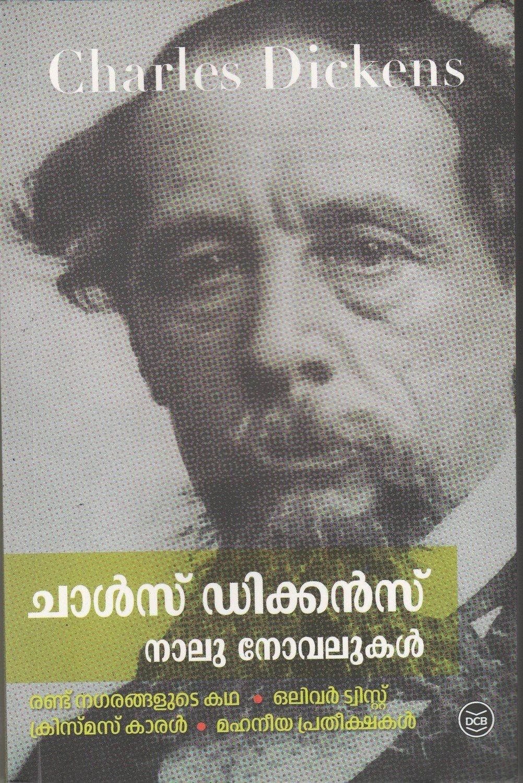 നാലു നോവലുകൾ | Naalu Novelukal by Charles Dickens