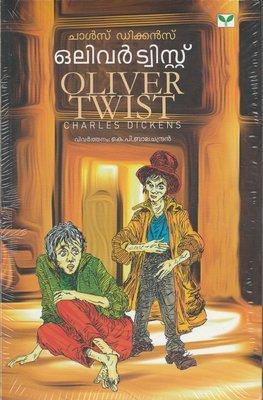 ഒലിവര് ട്വിസ്റ്റ്   Oliver Twist by Charles Dickens