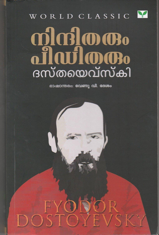 നിന്ദിതരും പീഢിതരും   Ninditharum Peeditharum by Fyodor Dostoyevsky