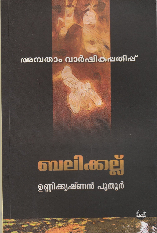 ബലിക്കല്ല് | Balikkallu by Unnikrishnan Puthoor