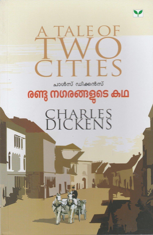 രണ്ടു നഗരങ്ങളുടെ കഥ   Randu Nagarangalude Kadha by Charles Dickens