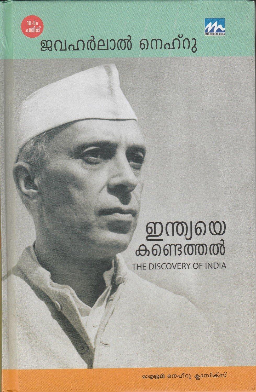 ഇന്ത്യയെ കണ്ടെത്തല്   Indiaye Kandethal by Jawahar Lal Nehru (Hard Cover)