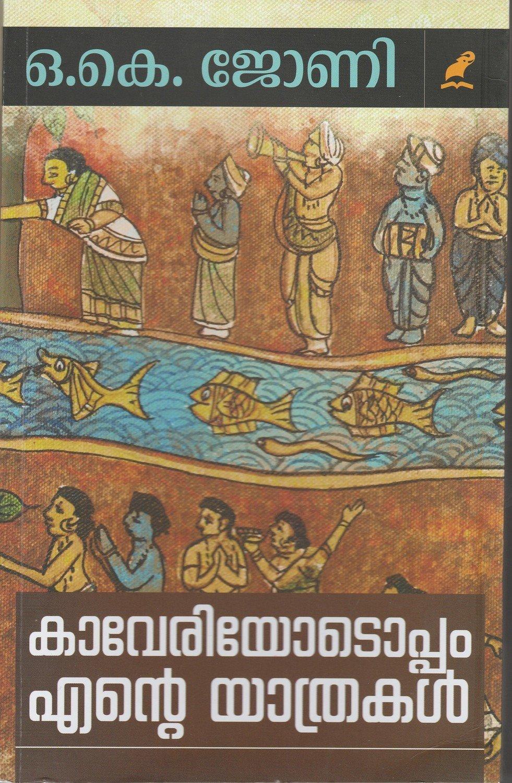 കാവേരിയോടൊപ്പം എന്റെ യാത്രകള് | Kaveriyodoppam Ente Yaathrakal by O.K. Johny