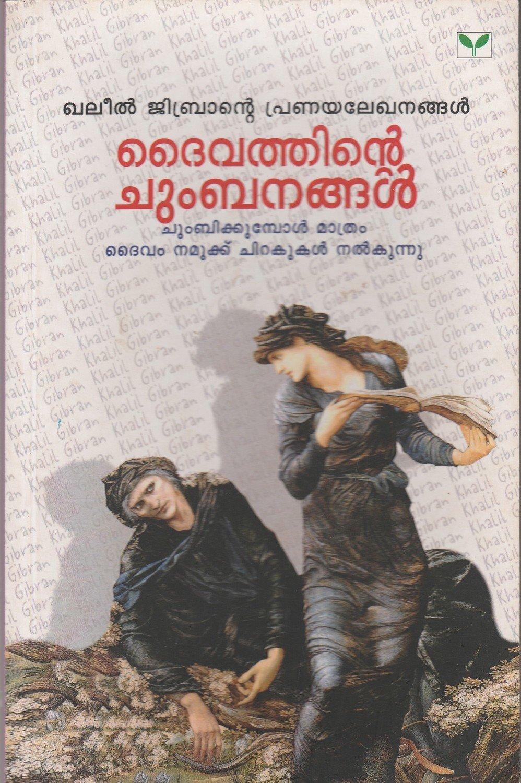 ദൈവത്തിന്റെ ചുംബനങ്ങള്   Daivathinte Chumbanangal by Kahlil Gibran