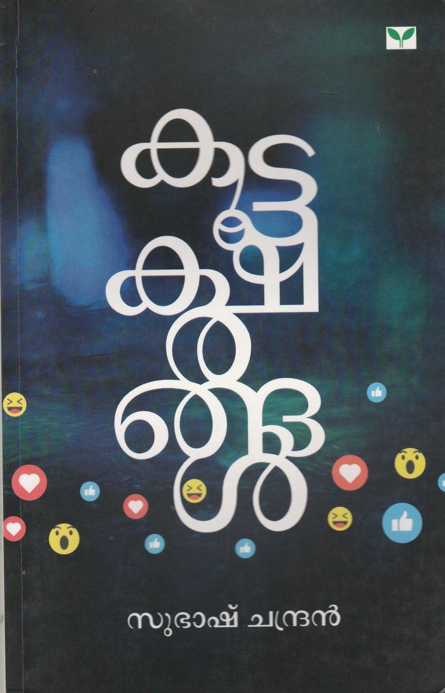 കൂട്ടക്ഷരങ്ങൾ   Koottaksharangal by Subhash Chandran