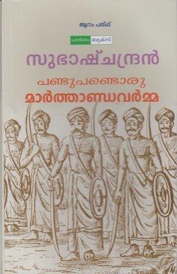 പണ്ട് പണ്ടൊരു മാർത്താണ്ഡവർമ   Pandu Pandoru Marthandavarma by Subhash Chandran