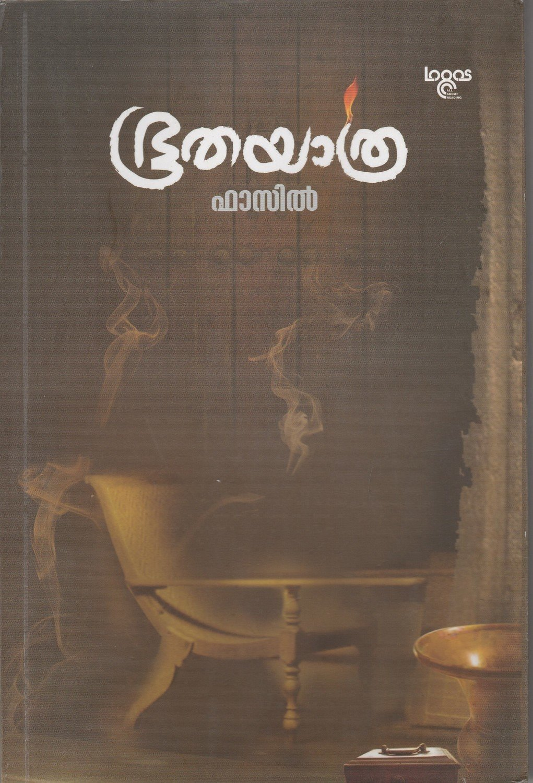 ഭൂതയാത്ര | Bhoothayaathra by Fazil