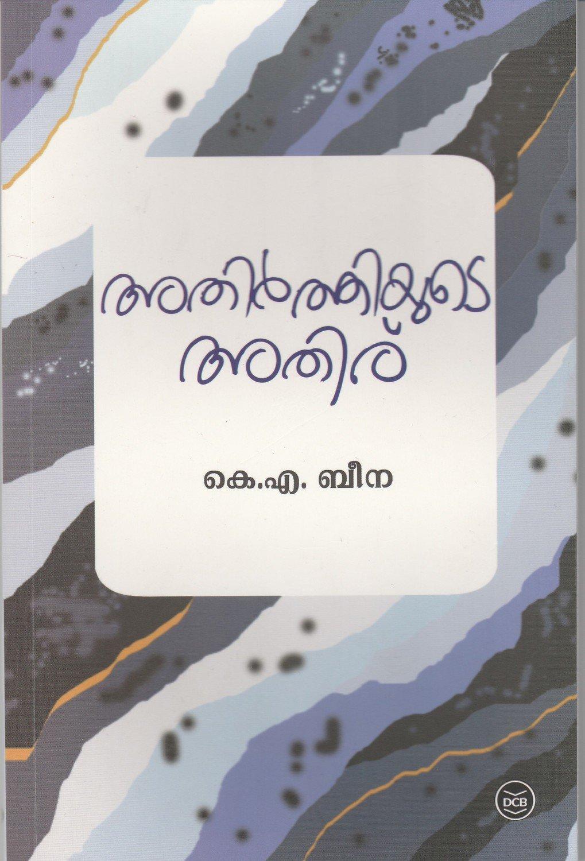 അതിര്ത്തിയുടെ അതിര്   Athirthiyude Athiru by K.A. Beena