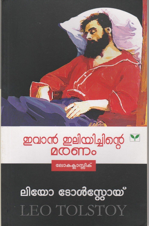 ഇവാൻ ഇലീച്ചിന്റെ മരണം | Evan Iliyichinte Maranam by Leo Tolstoy