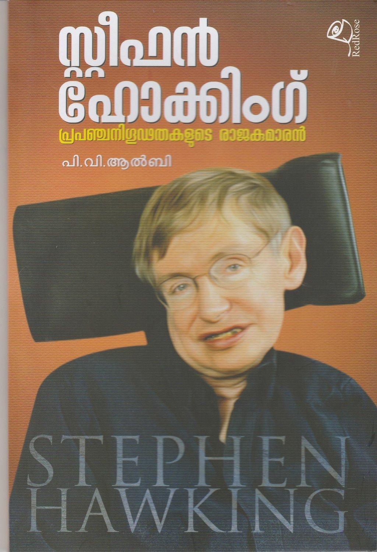 സ്റ്റീഫൻ ഹോക്കിംഗ് - പ്രപഞ്ചനിഗൂഢതകളുടെ രാജാവ്   Stephen Hawking by P.V. Alby