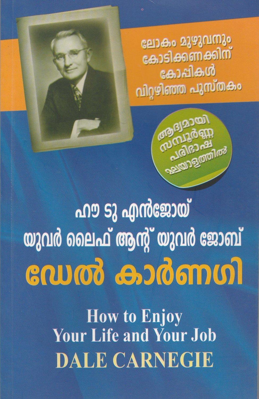 ഹൗ ടു എൻജോയ് യുവർ ലൈഫ് ആൻഡ് യുവർ ജോബ് | How to Enjoy Your Life and Your Job by Dale Carnegie