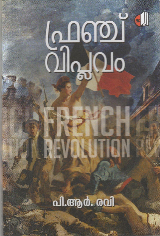 ഫ്രഞ്ച് വിപ്ലവം | French Viplavam by P.R. Ravi ( History )