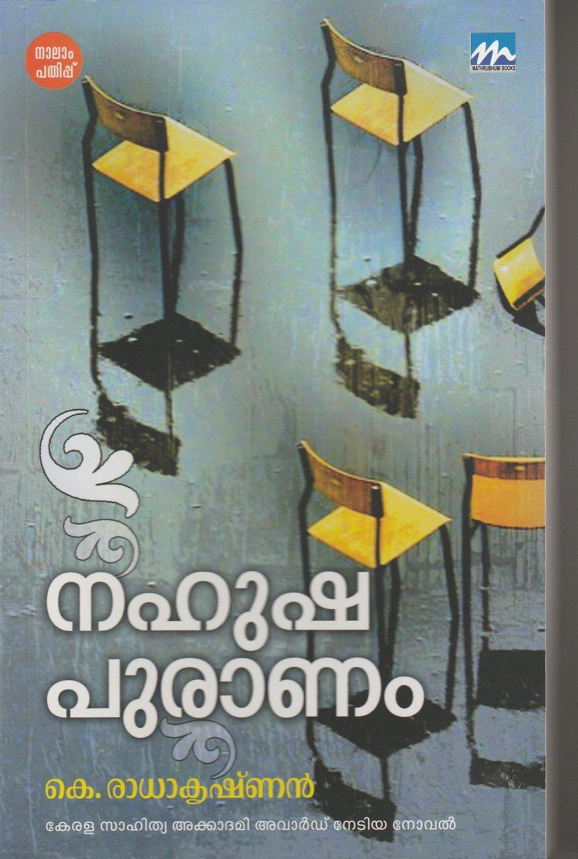നഹുഷപുരാണം | Nahushapuranam by K. Radhakrishnan