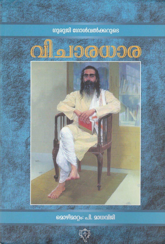 വിചാരധാര   Vicharadhara by Guruji Golwalkar