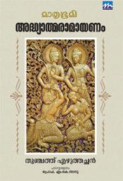 അദ്ധ്യാത്മരാമായണം വ്യാഖ്യാനസഹിതം   Adhyathmaramayanam by Thunchathu Ezhuthachan