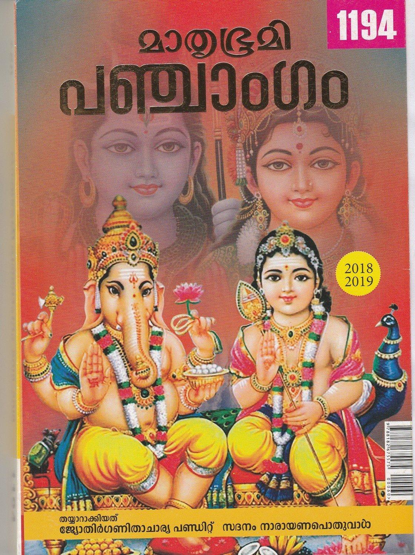 മാതൃഭൂമി പഞ്ചാംഗം 1194