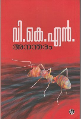 അനന്തരം   Anantharam by VKN
