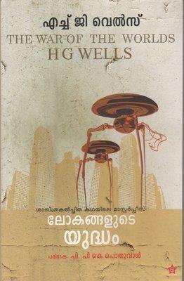 ലോകങ്ങളുടെ യുദ്ധം | Lokangalude Yudham by H.G. Wells