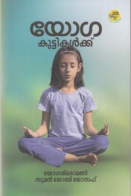യോഗ കുട്ടികൾക്ക്   Yoga Kuttikalkku by Suman Joby Joseph