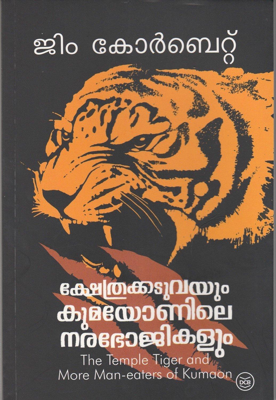 ക്ഷേത്രക്കടുവയും കുമയോണിലെ നരഭോജികളും | Kshethrakkaduvayum Kumaonile Narabhojikalum by Jim Corbett