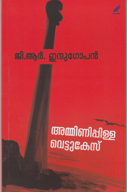 അമ്മിണിപ്പിള്ള വെട്ടുകേസ് | Amminipilla Vettukes by G.R. Indugopan