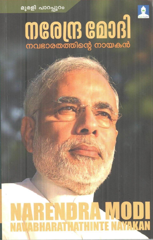 നരേന്ദ്ര മോദി : നവഭാരതത്തിന്റെ നായകന് | Narendra Modi Navabharathathinte Nayakan by Murali Parappuram