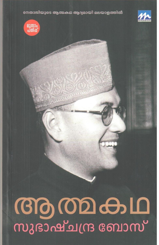 ആത്മകഥ സുഭാഷ്ചന്ദ്ര ബോസ് | Athmakatha Subash Chandra Bose