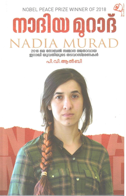 നാദിയ മുറാദ്  | Nadia Murad by P.V. Alby