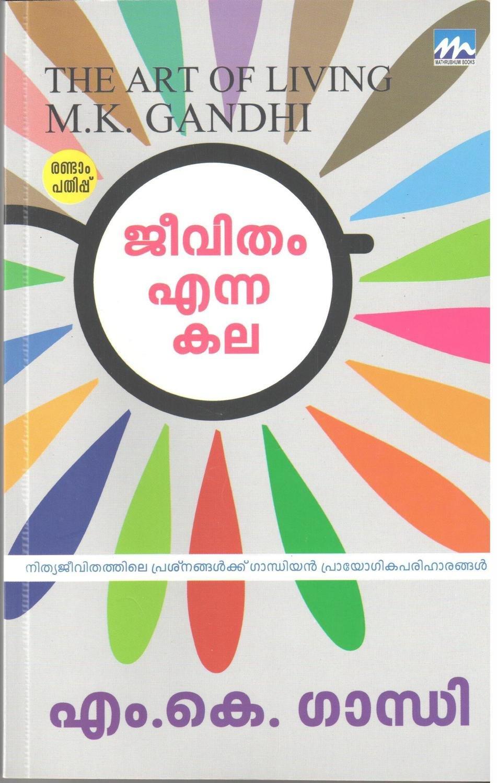 ജീവിതം എന്ന കല | Jeevitham Enna Kala (The Art of Living) by M.K. Gandhi
