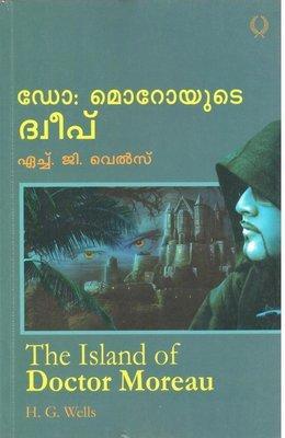 ഡോ. മൊറേയുടെ ദ്വീപ്  | The Island of Doctor Moreau by H.G. Wells