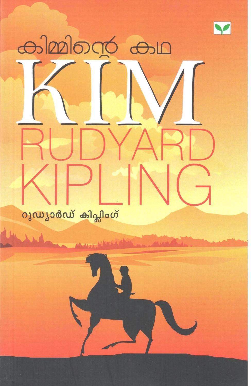 കിമ്മിന്റെ കഥ   Kimminte Kadha by Rudyard Kipling