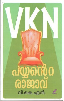 പയ്യന്റെ രാജാവ്   Payyante Rajavu by VKN