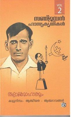 രുദ്രാക്ഷമാഹാത്മ്യം   Rudrakshamahathmyam - Vol 2 by Sanjayan