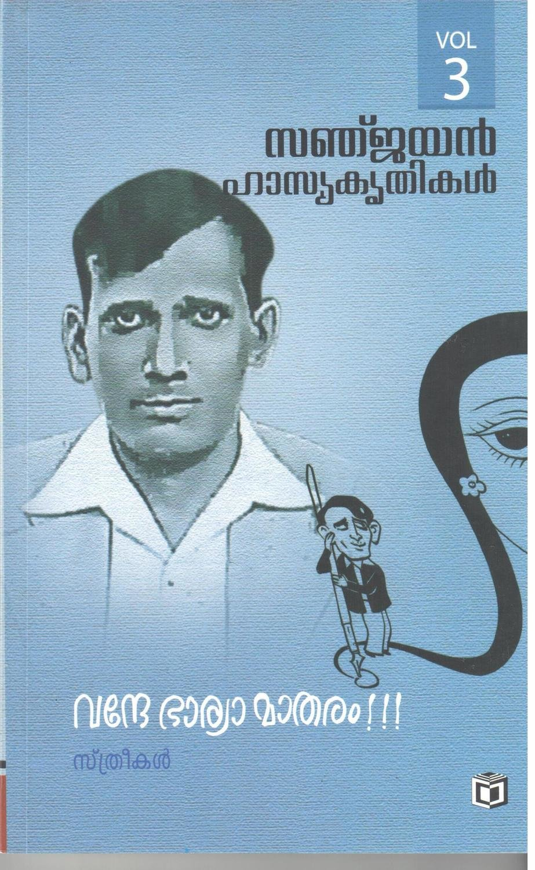 വന്ദേ ഭാര്യാ മാതരം | Vandhe Bharya Matharam - Vol 3 by Sanjayan