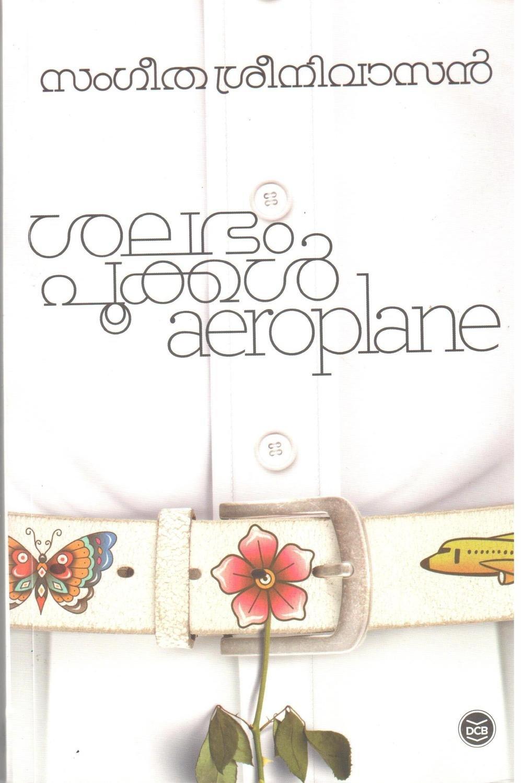 ശലഭം പൂക്കൾ Aeroplane |  Shalabam Pookkal Aeroplane by Sangeetha Sreenivasan