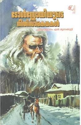 ടോൾസ്റ്റോയിയുടെ നീതിസാരകഥകൾ   Tolstoyiyude Neethisaarakathakal by Tolstoy