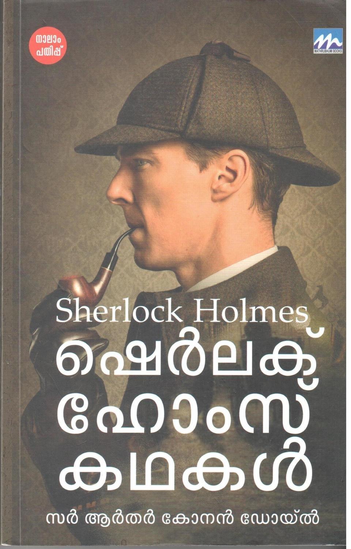 ഷെര്ലക് ഹോംസ് കഥകള്   Sherlock Homes Kadhakalll by Sir Arthur Conan Doyle