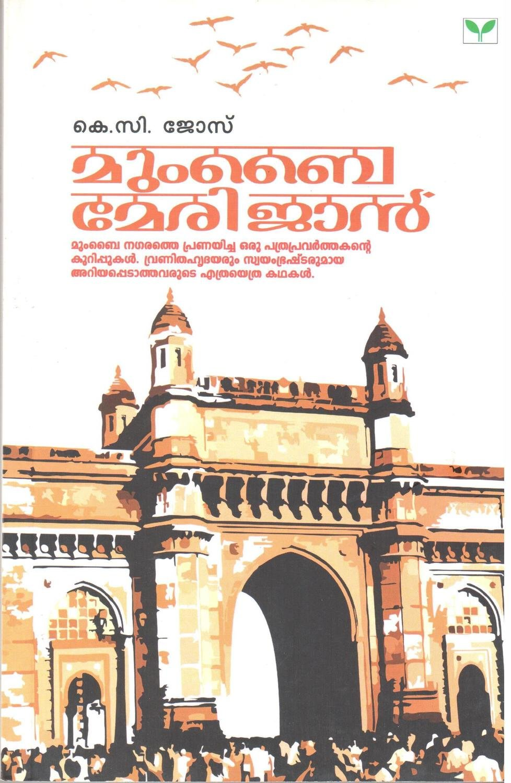 മുംബൈ മേരി ജാന് | Mumbai Meri Jan by K.C. Jose
