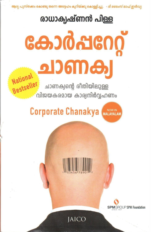 കോർപ്പറേറ്റ് ചാണക്യ | Corporate Chanakya by Radhakrishnan Pillai