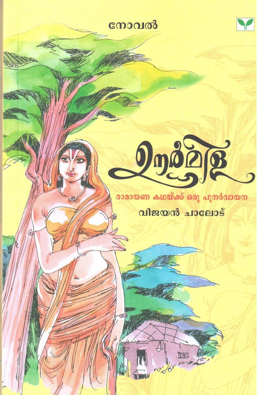 ഊര്മിള   Urmila by Vijayan Chalod