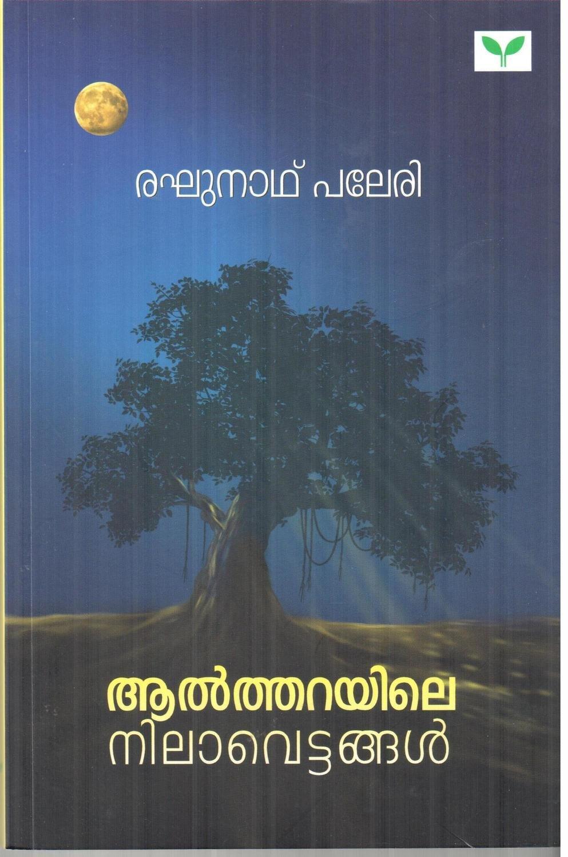 ആൽത്തറയിലെ നിലാവെട്ടങ്ങൾ | Aaltharayile Nilavettangal by Raghunath Paleri