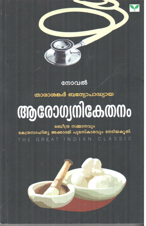 ആരോഗ്യനികേതനം | Arogyanikethanam by Tarasankar Bandyopadhyaya