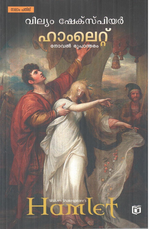 ഹാംലെറ്റ് | Hamlet by William Shakespeare