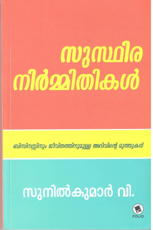 സുസ്ഥിര നിർമ്മിതികൾ | Susthira Nirmmithikal by V. Sunilkumar