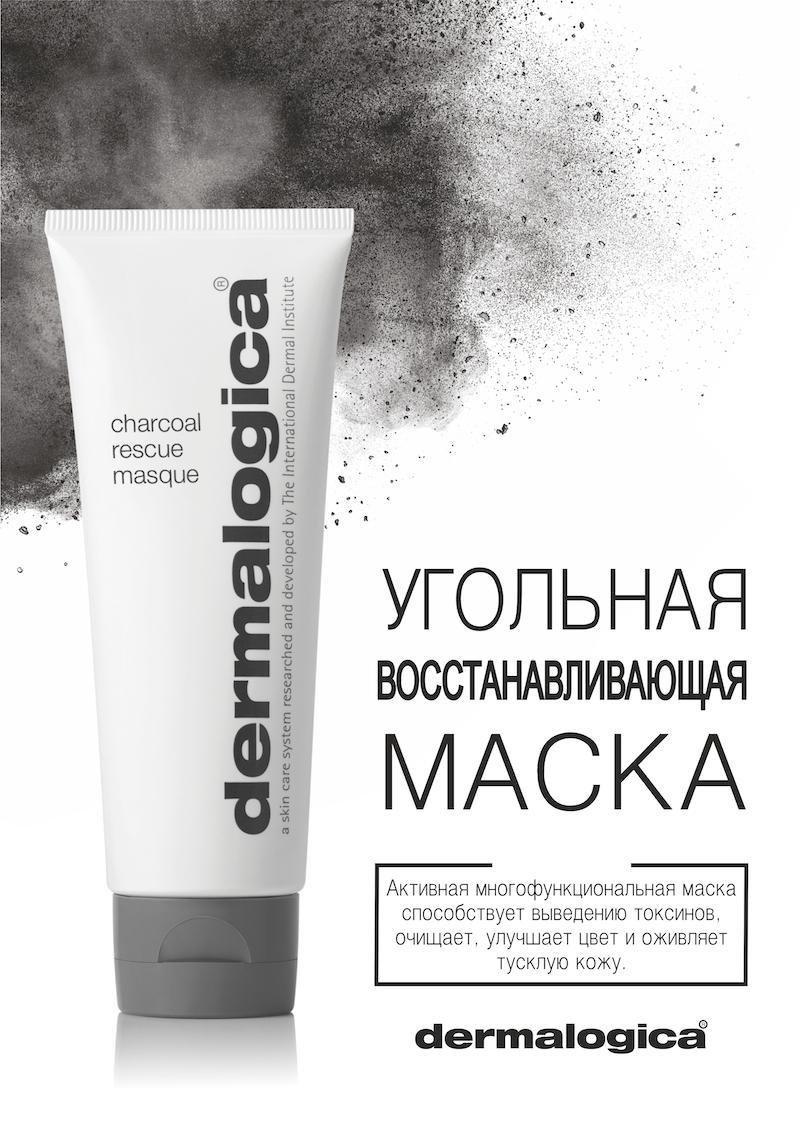 charcoal rescue masque / угольная восстанавливающая маска