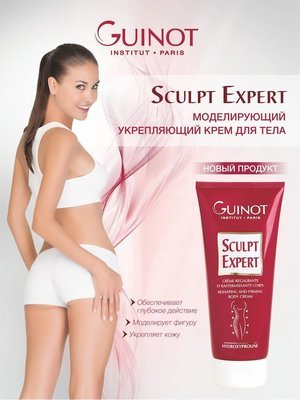 Sculpt Expert / Моделирующий укрепляющий крем для тела