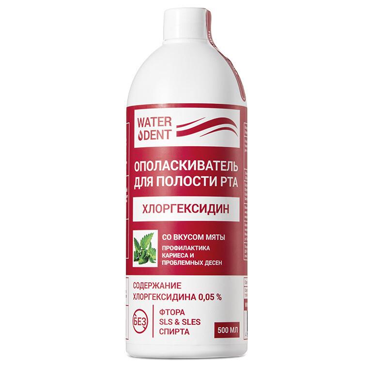 Ополаскиватель WATERDENT хлоргексидин 500 мл
