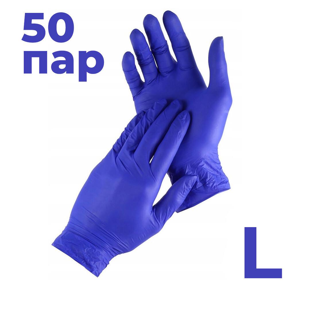 Перчатки нитриловые/латексные текстурированные L 50 пар