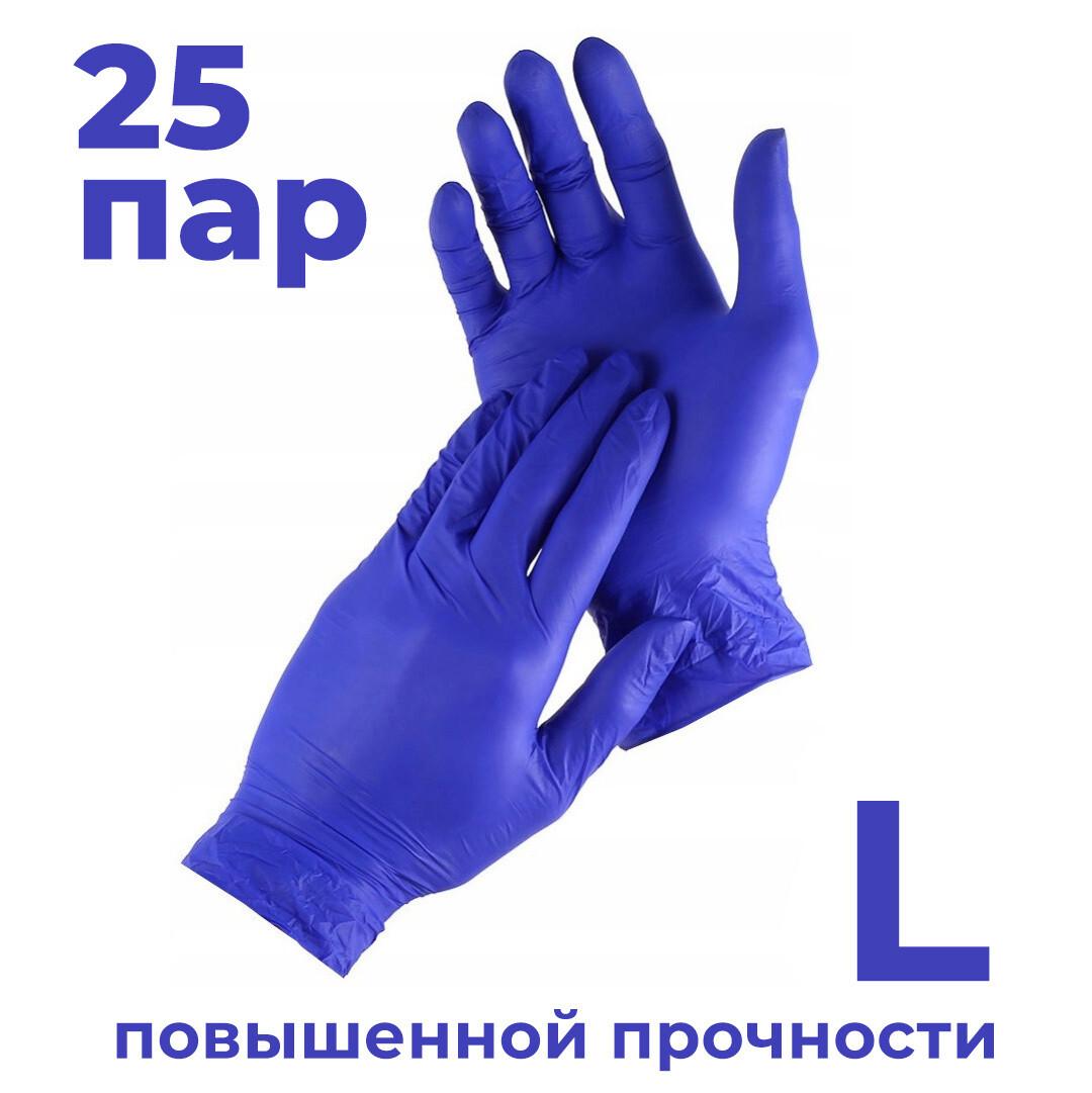 Перчатки нитриловые/латексные повышенной прочности L 25 пар