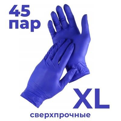Перчатки нитриловые сверхпрочные XL 45 пар